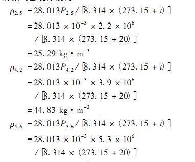 七氟丙烷气体缺压原因-数据图.JPEG